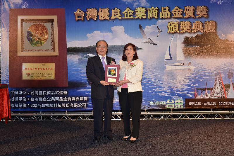 榮獲台灣優良企業商品金質獎