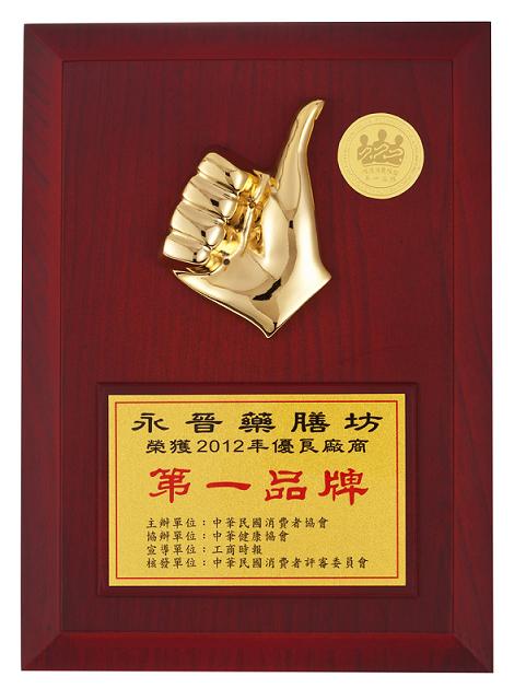 2012 優良廠商第一品牌獎牌