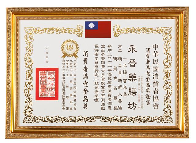 2012 消費者滿意金品獎證書
