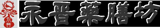 永晉藥膳坊 Logo